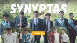 Synyptas / 10 серия ФИНАЛ/ Сыныптас / 10 бөлім / Сериал / kak budto