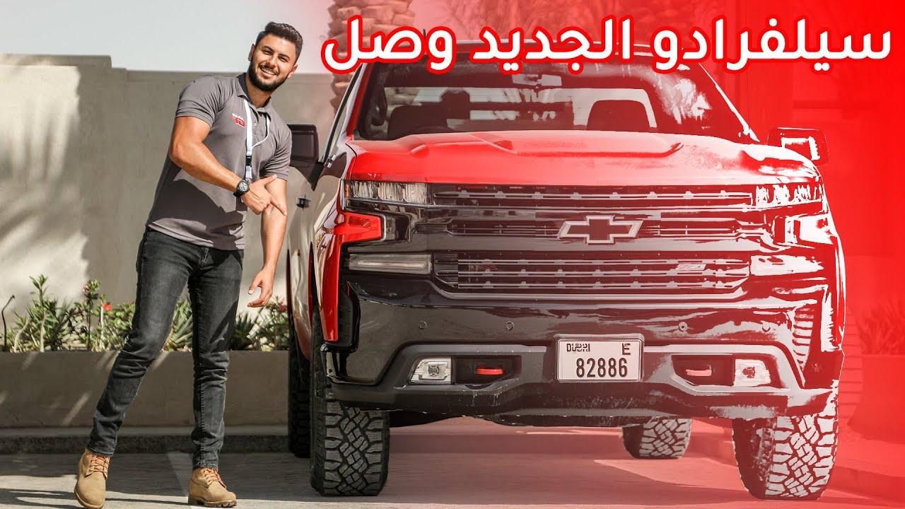 Chevrolet Silverado بيك اب شيفروليه سيلفرادو 2019