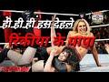 WWE SERIES -BHOJPURI CREATION-HEE HEE HEE HAS DEHLE RINKIYA KE PAPA