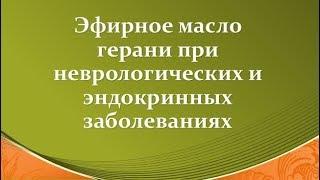 видео Эфирное масло герани: свойства и применение