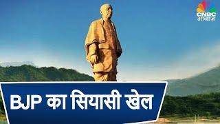 पीएम मोदी करेंगे 'Statue Of Unity' का उद्घाटन, तैयारी जोरों पर  