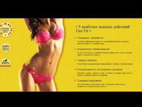 Fire Fit ( Файр Фит ) - капли для похудения | Жиросжигатель с L- карнитином