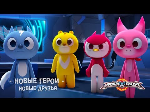 Минифорс - Новые герои. Эпизод 2 - Новые друзья. Предыстория популярного сериала