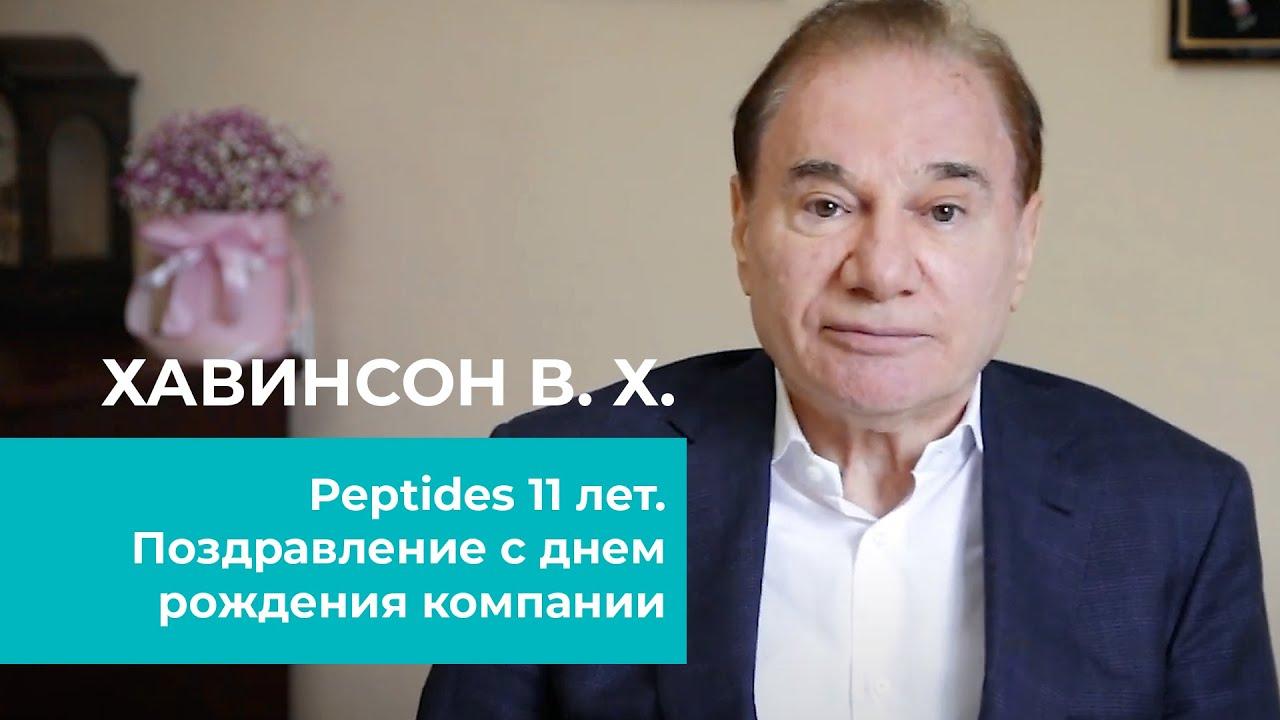 В. Х. Хавинсон поздравляет с 11-летием компании Peptides