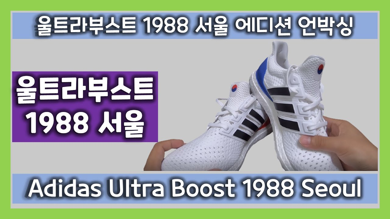 competitive price a5d96 a1989 울트라부스트 1988 서울 에디션 리뷰, Adidas Ultra Boost 1988 Seoul Review, 울부 1988 서울 언박싱