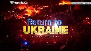 Документальный фильм. ВОЗВРАЩЕНИЕ В УКРАИНУ. RETURN YO UKRAINE. ПОВЕРНЕННЯ В УКРАЇНУ