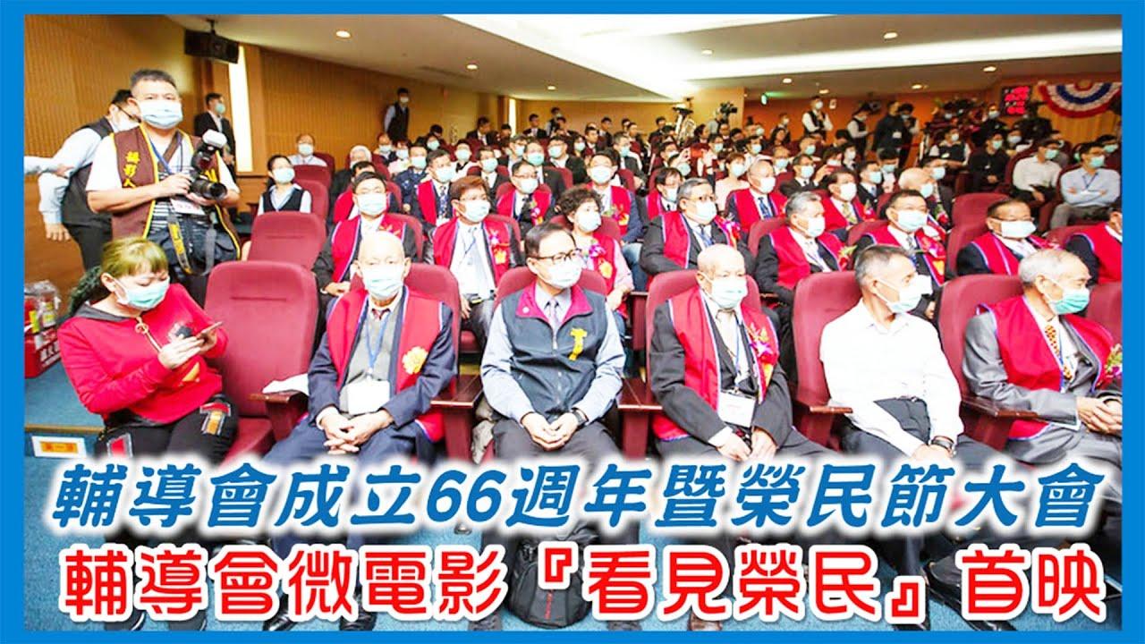 兩岸新聞台 :  輔導會成立66週年暨榮民節大會   輔導會微電影『看見榮民』首映