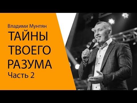 Владимир Мунтян - Тайны твоего разума  Часть 2  Проповедь