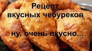Чебуреки. Видео рецепт. Вкусно и просто.