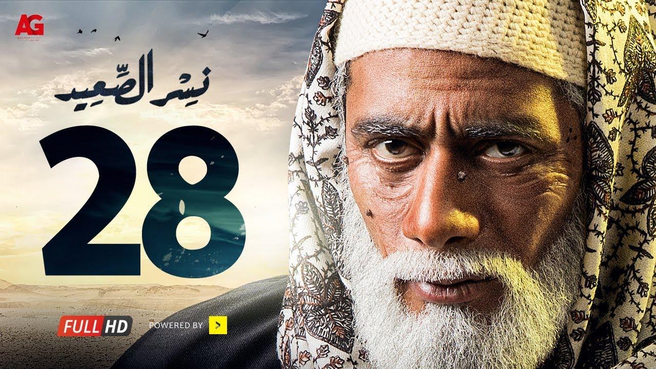 مسلسل نسر الصعيد الحلقة 28 الثامنة والعشرون HD | بطولة محمد رمضان - Nesr El Sa3ed Eps 28