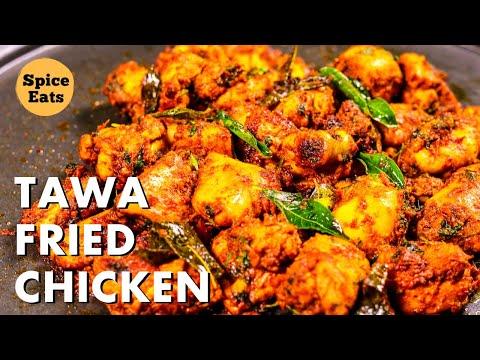 TAWA FRIED CHICKEN | TAWA CHICKEN FRY | TAWA MURGH MASALA