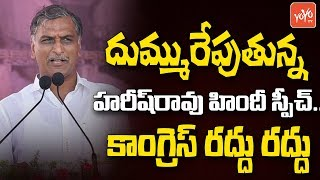 Minister Harish Rao Speech At TRS Pragathi Sabha In Bodhan
