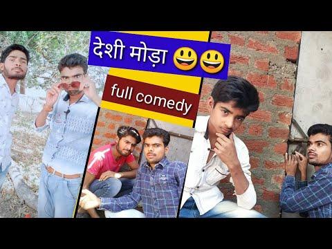 देशी Comedy आशीष उपाध्याय बुंदेलखंडी वीडियो