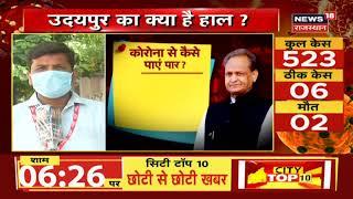 Rajasthan के सभी 33 जिलों का अपडेट गजेटियर होगा तैयार , देखिये रिपोर्ट