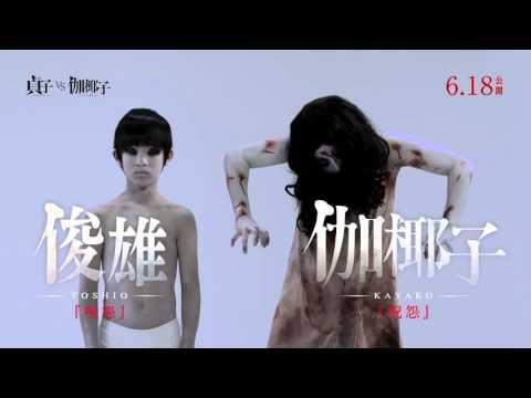 ムビコレのチャンネル登録はこちら▷▷http://goo.gl/ruQ5N7 主演に山本美月を迎え、『リング』と『呪怨』という日本が世界に誇る2大Jホラー...