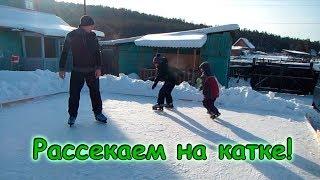 Боря проводит время с детьми на катке. (02.18г.) Семья Бровченко.
