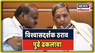 Breaking News: विश्वासदर्शक ठराव पुढे ढकलावा- सिद्धरामय्या | 18 July 2019