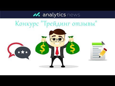 "Отзывы о брокерах. Конкурс ""трейдинг отзывы"" на сайте Analytics News"