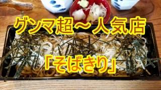「日本そば」なら、ぐんまで一番と言われている高崎市問屋町の「そばき...