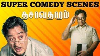 Dasavathaaram -Balram Naidu Comedy Scene | Kamal Haasan | Asin | Mallika Sherawat | Jayaprada