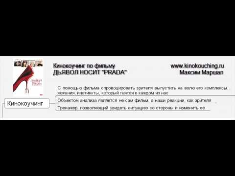 "2010 г. КиноКоучинг ""Дьявол носит Prada"" 01. Объект анализа в кинокоучинге"