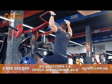 Фитнес-клуб AURA Харьков - лучшие тренажеры, бассейн, эффективные тренировки