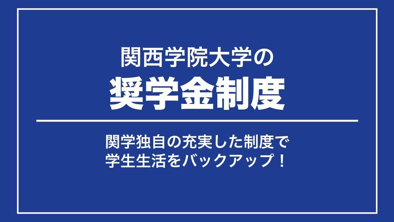学院 発表 関西 大学 合格