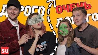 ПАРНИ ПРОБУЮТ ДОРОГУЮ И ДЕШЕВУЮ КОСМЕТИКУ ft. Сметана TV х)