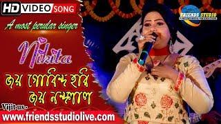 জয় গোবিন্দ হরি জয় নন্দ লাল |Jay Gobinda Hari Jay Nanda Lal | Nikita | Live Stage Performance