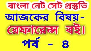 Ugc net preparation- Subject: Bengali | UGC NET | CBSE NET | NET NOTIFICATION 2018 | How to apply |