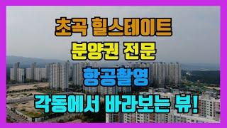 포항 초곡힐스테이트 항공촬영 뷰/ 분양권 거래하실 분들…