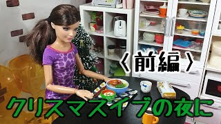 (前編) クリスマスイブの夜に(Doll Movie)Christmas Eve(First part)