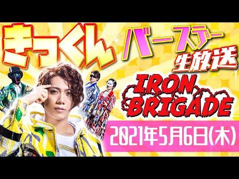 """【KIKKUN誕生日】""""IRON BRIGADE""""でハッピーバースデー生放送!!【MSSP/M.S.S Project】"""