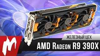 Флагман с запасом — AMD Radeon R9 390Х — Железный цех — Игромания