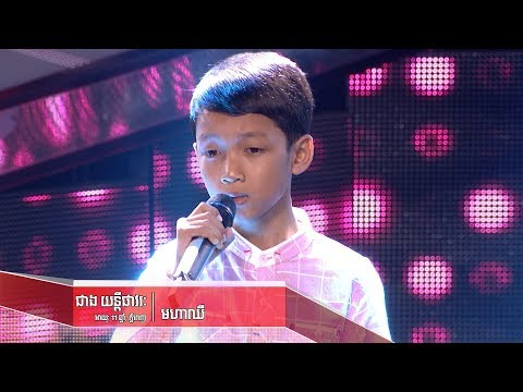 Cheang Yointey Pavireak - Moha Chheu (The Blind Audition Week 5 | The Voice Kids Cambodia 2017)