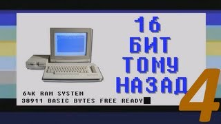 16 бит тому назад - Wolfenstein 3D engine