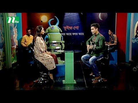 Janar Ache Bolar Ache | Episode 2021 | Educational Quiz and Discussion