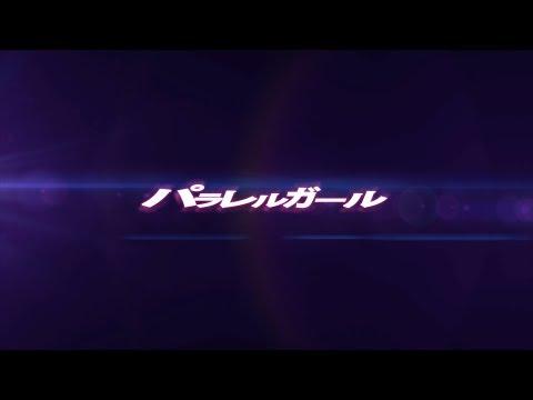 【公式】全力少女R「パラレルガール」MV