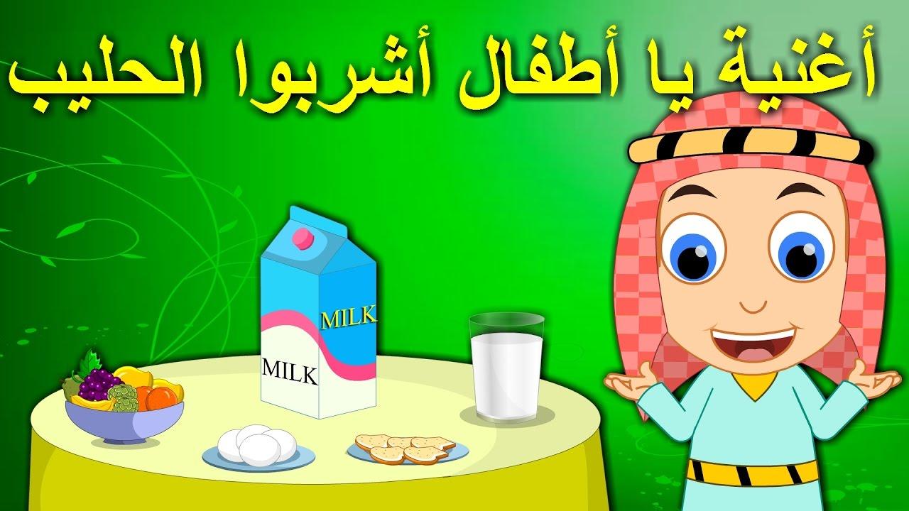 انشودة يا اطفال ياحلوين اشربوا الحليب