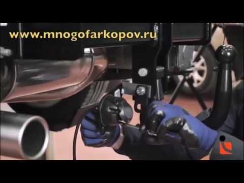 Установка фаркопа (обзор