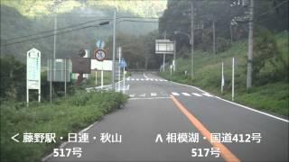 神奈川県道518号(藤野津久井/牧馬峠)