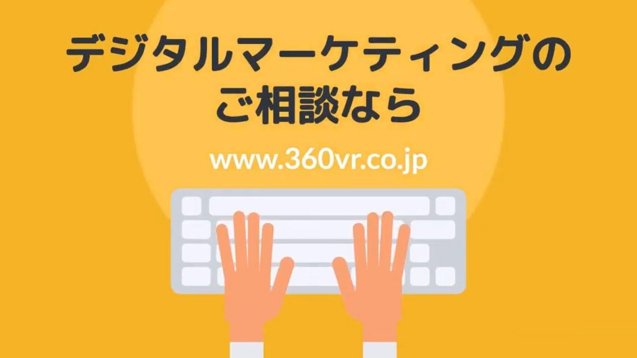 【会社案内】デジタルマーケティングなら『360株式会社』