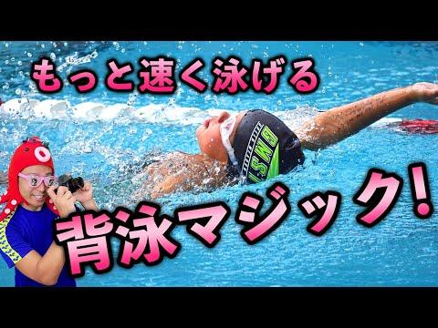 【水泳】背泳ぎが上達する2つのテクニック