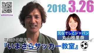 【丸山桂里奈・本並健治】サッカー教室開催!