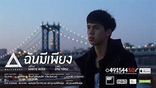 MV ฉันมีเพียง - WHITE ROSE (OST. Hormones วัยว้าวุ่น Season 2)