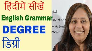English Grammar in Hindi DEGREE -  डिग्री हिंदीमें सीखें अंग्रेजी ग्रामर