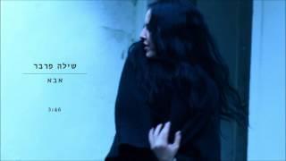 שילה פרבר - אבא