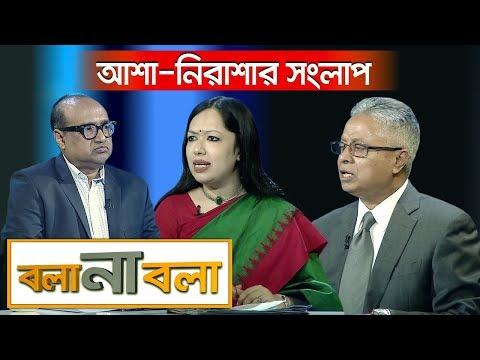 আশা-নিরাশার সংলাপ | বলা না বলা | Rumeen Farhana | Talk Show
