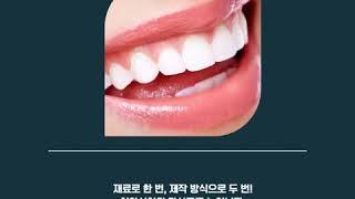 강서구치과 치아성형 결과가 좋은 이유 - 디자인과 재료