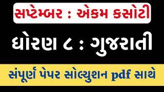 Download lagu Ekam Kasoti Std 8 Gujarati paper solutions, Dhoran 8 samayik mulyankan kasoti, એકમ કસોટી ધોરણ ૮
